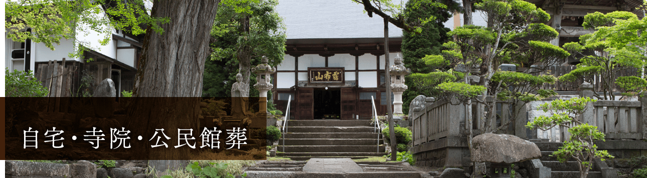 ご近所の方と一緒にお別れを自宅・寺院・公民館葬